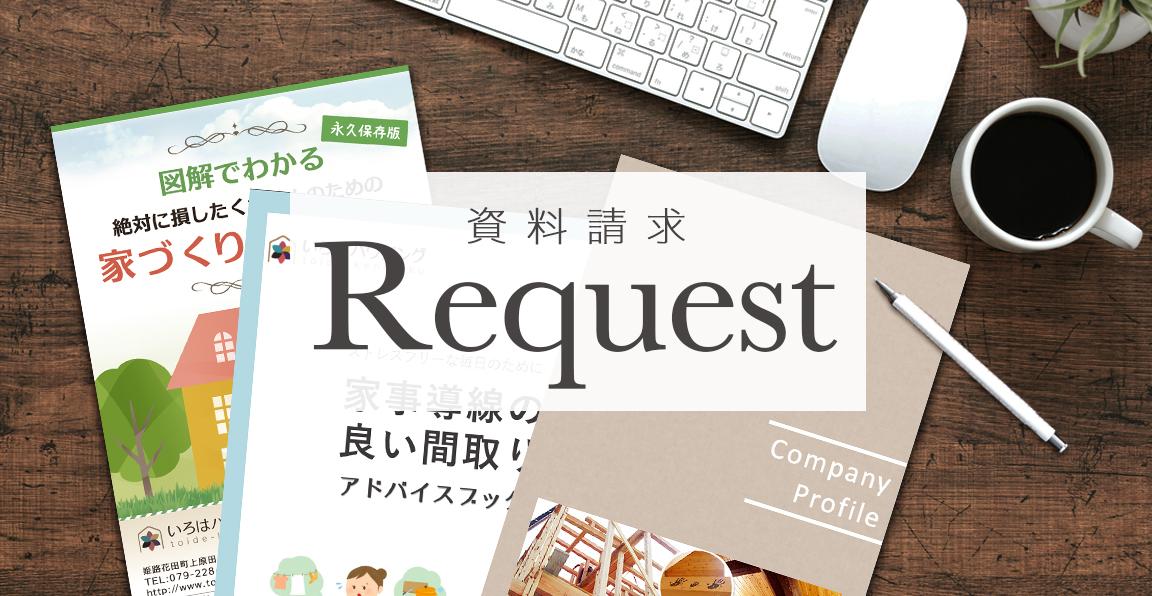 姫路市で注文住宅を建てるための無料小冊子
