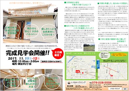 姫路市御立中 注文住宅の完成見学会