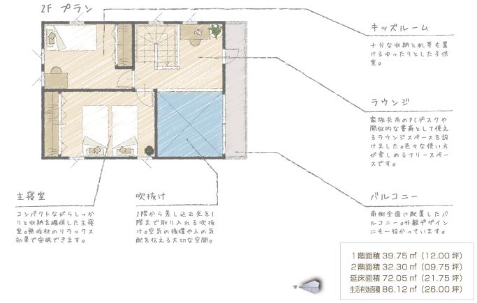 姫路市の無垢の家、BOX間取り図2