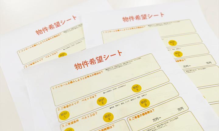 姫路市の工務店の物件希望シート