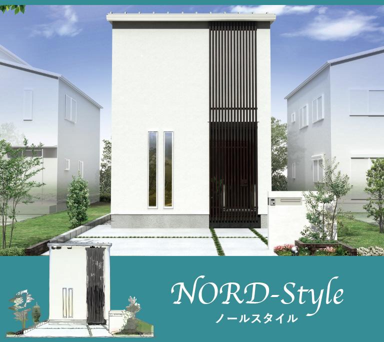 姫路市の注文住宅 ノールスタイル