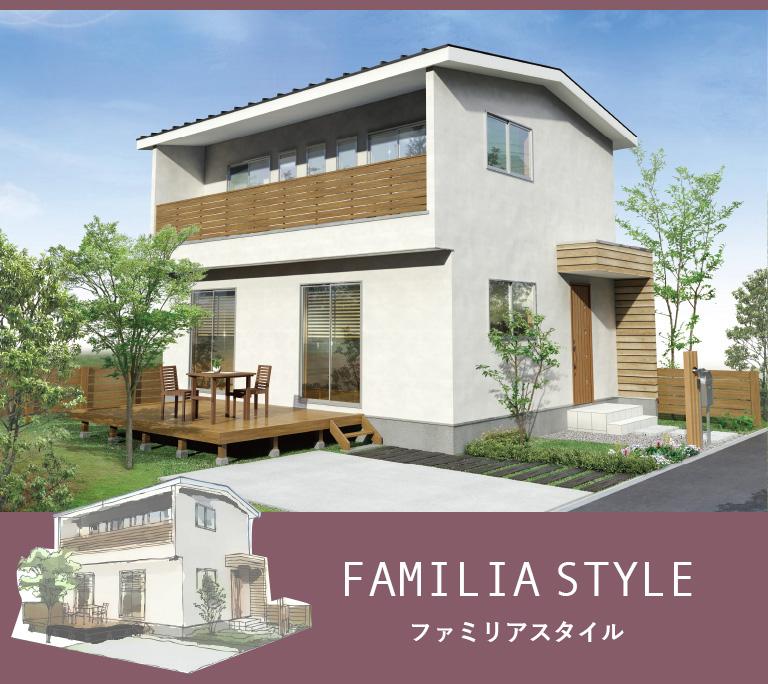 姫路市の注文住宅 ファミリアスタイル