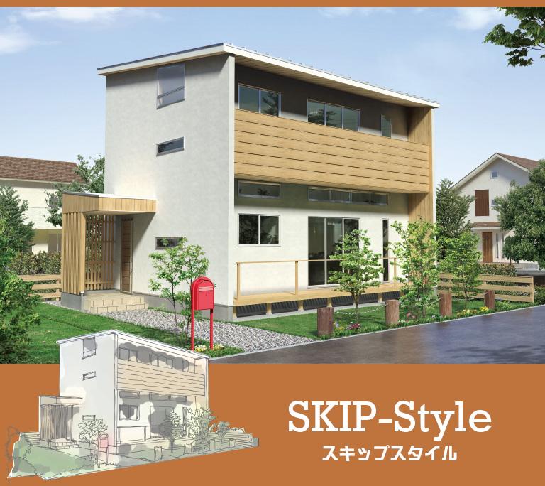 姫路市の注文住宅 スキップスタイル