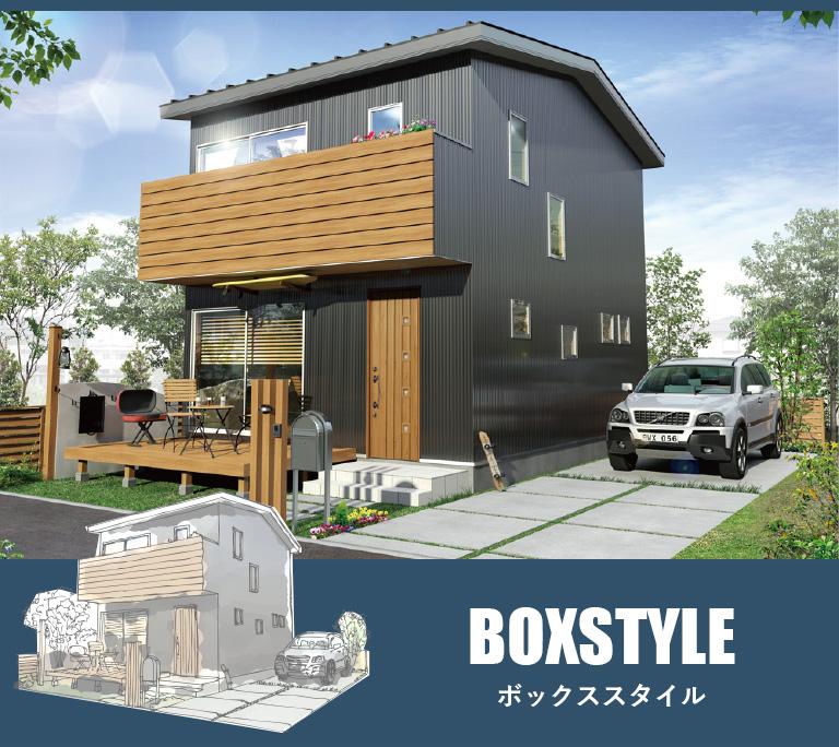姫路市の注文住宅 ボックススタイル
