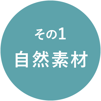 姫路市でZEHの標準装備①