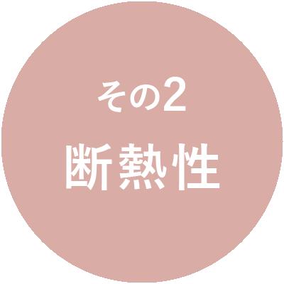 姫路市でZEHの標準装備②