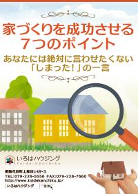 姫路市で家づくりを成功させる7つのポイント