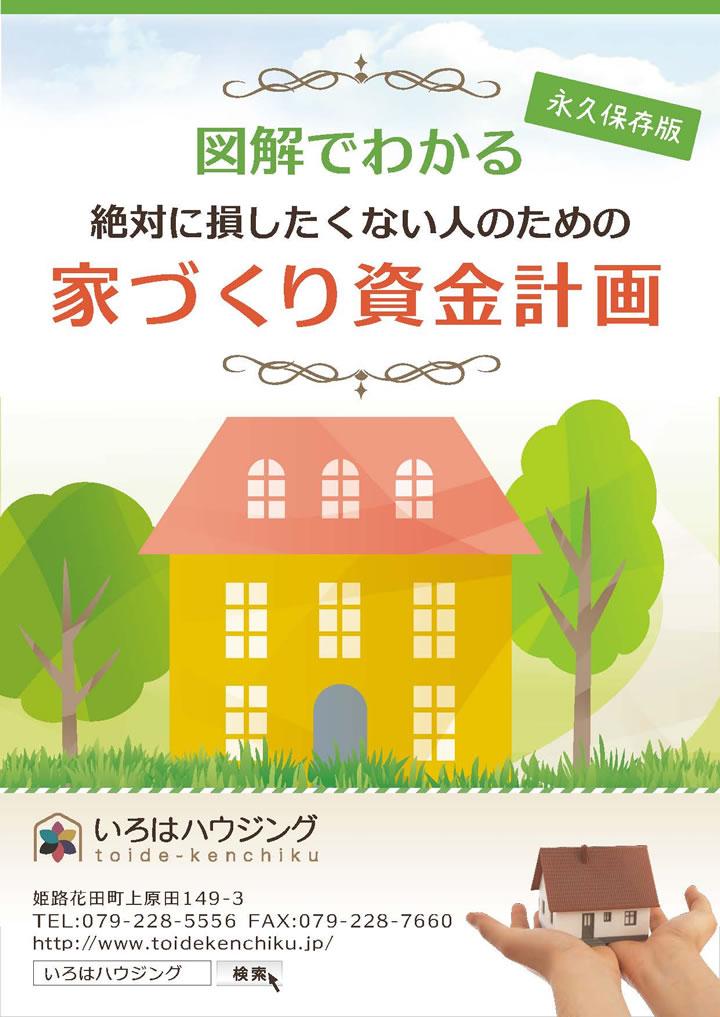 姫路市で失敗しない家づくりのための資金計画