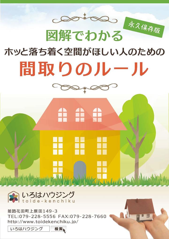 姫路市で失敗しない家づくりのための土地探しのコツ②