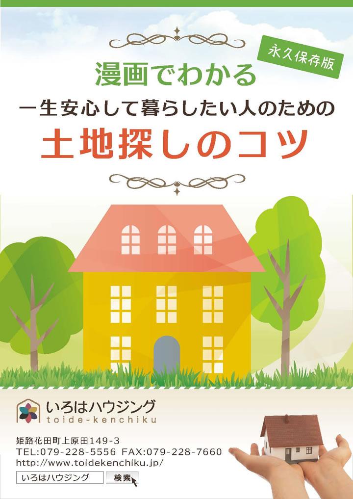 姫路市で失敗しない家づくりのための土地探しのコツ①
