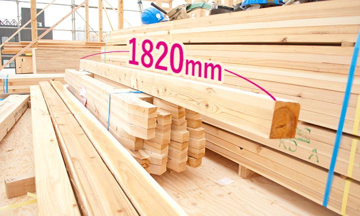 姫路市でコストを抑えための建材、1820mm