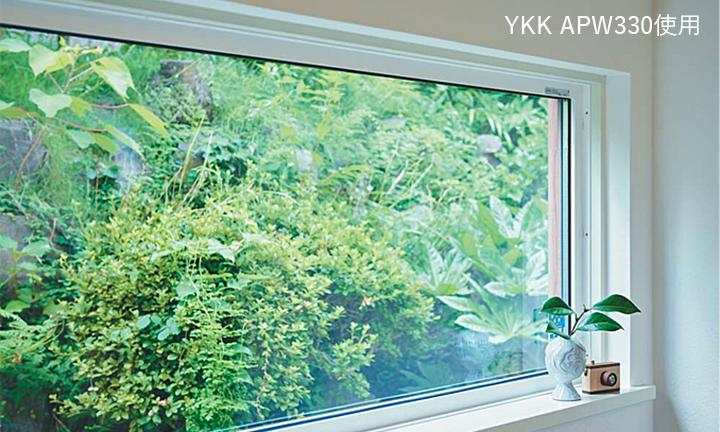 姫路市で断熱性能の高い窓・YKK APW330使用