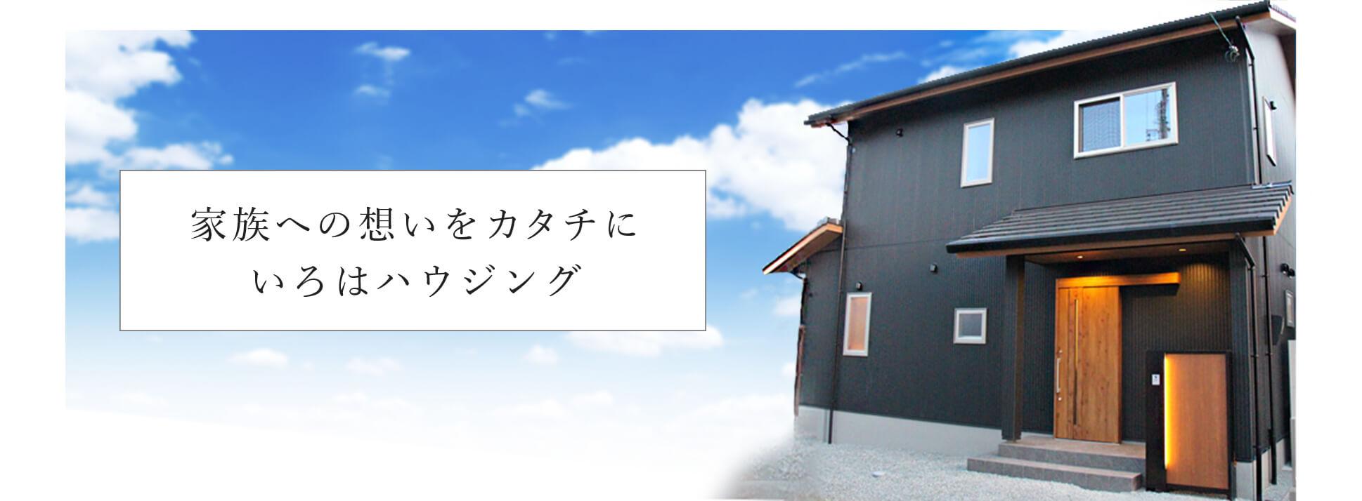 姫路市の注文住宅なら「いろはハウジング」